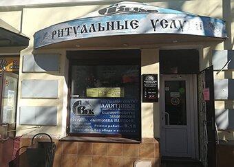 Ритуальные услуги Рыбинск